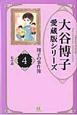 私小説 大谷博子愛蔵版シリーズ 翔子の事件簿4