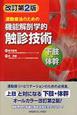 機能解剖学的触診技術 運動療法のための 下肢・体幹<改訂第2版>