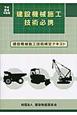 建設機械施工技術必携 建設機械施工技術検定テキスト 平成24年