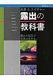 風景&ネイチャー 露出の教科書 露出の設定で写真は変わる。