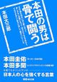 本田の男は骨で闘う 本田圭佑、本田多聞を育てたオリンピアンの日本人の心