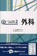 外科 インプラント修復の臨床基本手技2