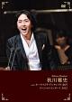 秋川雅史 with オーケストラ・アンサンブル金沢 スペシャルコンサート2012