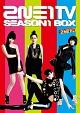 2NE1 TV SEASON1 BOX