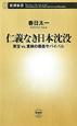 仁義なき日本沈没 東宝vs.東映の戦後サバイバル