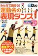 運動会の表現ダンス よくわかるDVDシリーズ みんなで踊ろう!