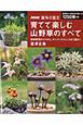 育てて楽しむ 山野草のすべて NHK 趣味の園芸