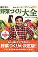 藤田智の 野菜づくり大全 NHK 趣味の園芸 やさいの時間