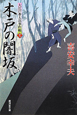 木戸の闇坂-くらやみざか- 大江戸番太郎事件帳22