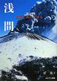 浅間 火山と共に生きる