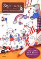 3色ボールペン大好き! かわいいイラスト&アレンジBOOK