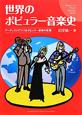 世界のポピュラー音楽史