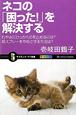 ネコの「困った!」を解決する むやみにひっかくのを止めるには?尿スプレーをやめさ