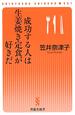成功する人は生姜焼き定食が好きだ