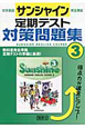 中学英語 サンシャイン 完全準拠 定期テスト 対策問題集 3年<改訂> 教科書完全準拠 定期テストの準備に最適!