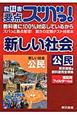 教科書要点ズバっ! 新しい社会 公民<東京書籍版>