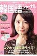 韓国語ジャーナル 特集:スマホで韓国語ライフ (40)
