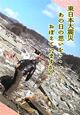 東日本大震災 あの日の思いを・・・おぼえていますか?