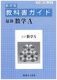 教科書ガイド<数研版> 最新・数学A<改訂> 平成24年