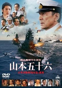 聯合艦隊司令長官 山本五十六 -太平洋戦争70年目の真実-[]