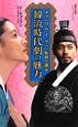 韓流時代劇の魅力 チャングム、イ・サンの監督が語る