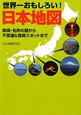 世界一おもしろい!日本地図 県境・名所の謎から不思議&怪奇スポットまで