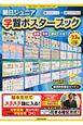 朝日ジュニア 学習ポスターブック 国語 算数 理科 社会