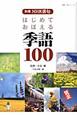 はじめておぼえる季語100 別冊NHK俳句