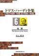 トマス・ハーディ全集 帰郷 (6)