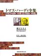 トマス・ハーディ全集 14-1 覇王たち