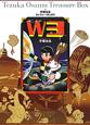 W3 手塚治虫トレジャー・ボックス