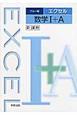 エクセル 数学1+A<ブルー版> 新課程