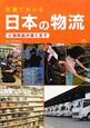 日本の物流 食料品が届くまで 写真でわかる(2)