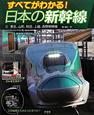 日本の新幹線 東北、山形、秋田、上越、長野新幹線 すべてがわかる!(2)