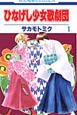 ひなげし少女歌劇団 (1)