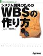 WBSの作り方 システム開発のための プロジェクト成功の道しるべ