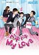 ドキドキ My Love DVD-BOX2