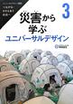 災害から学ぶユニバーサルデザイン ユニバーサルデザイン 第2期3