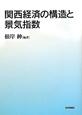関西経済の構造と景気指数