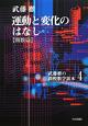 運動と変化のはなし 関数篇 武藤徹の高校数学読本4
