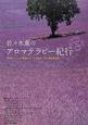 佐々木薫のアロマテラピー紀行 世界のハーブと精油のルーツを訪ね、その魂を知る旅