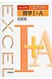 エクセル 数学1+A<オレンジ版> 新課程