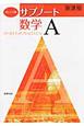 サブノート 数学A<オレンジ版> 新課程