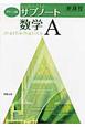 サブノート 数学A<グリーン版> 新課程