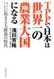 TPPで日本は世界一の農業大国になる ついに始まる大躍進の時代