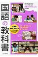 国語の教科書 小学校 低学年~高学年用