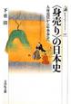 〈身売り〉の日本史 人身売買から年季奉公へ