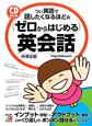つい英語で話したくなるほどの〈ゼロからはじめる〉英会話 CD BOOK