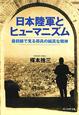 日本陸軍とヒューマニズム 最前線で見る将兵の純真な精神