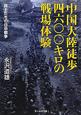 中国大陸徒歩 四六〇〇キロの戦場体験 兵士たちの日中戦争